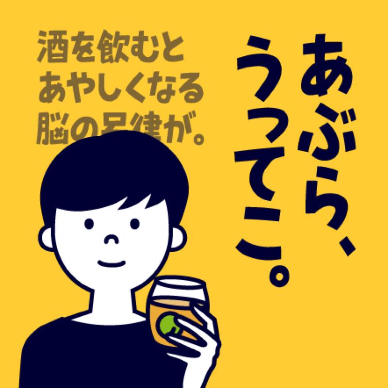 適正な飲酒量の話を飲酒しながらしています。
