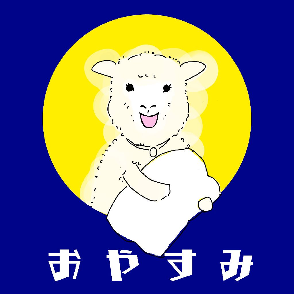 【睡眠導入】都道府県と県庁所在地の名まえ