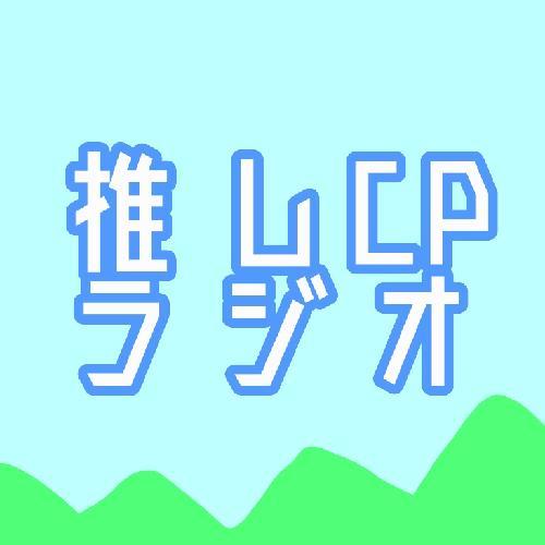 【第76回】刀剣推しCPの雑談