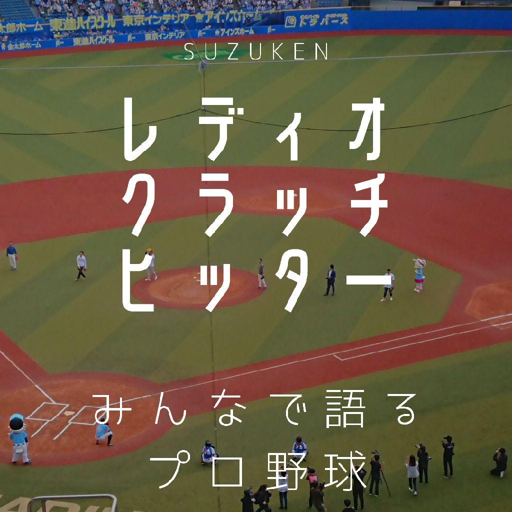 #2 和田選手支配下登録おめでとうございます!皆が待ってた「和ギータ」!