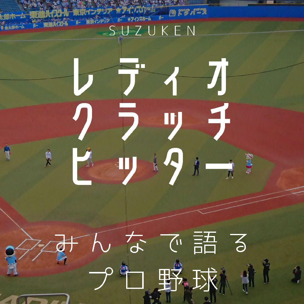#18 福谷7勝目!&ドラゴンズのタイトル争いがすごい!
