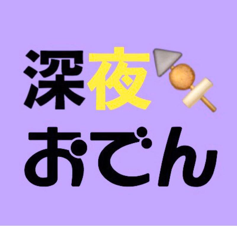 #36 お鍋🍲の話