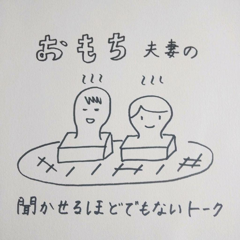 【第1回】おもち夫妻が食べるカレーとは!