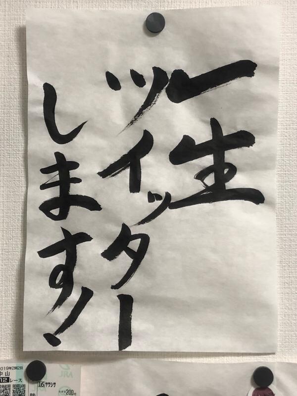 一生ツイッターするらじお!#14