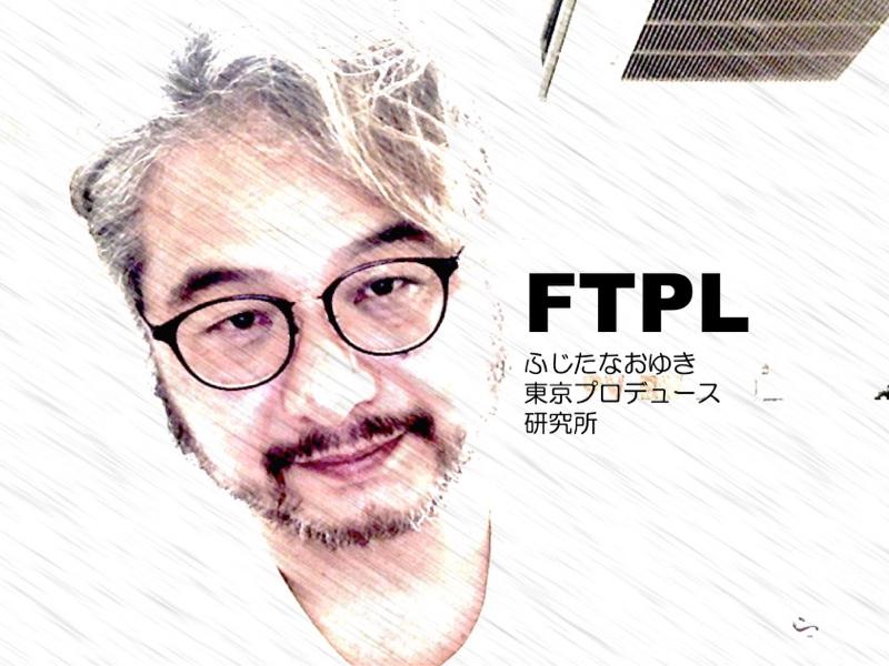 ふじたなおゆき東京プロデュース研究所