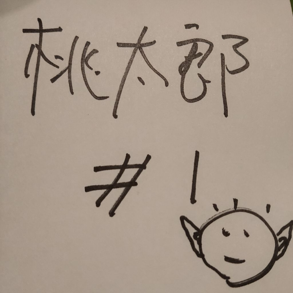 桃太郎#1