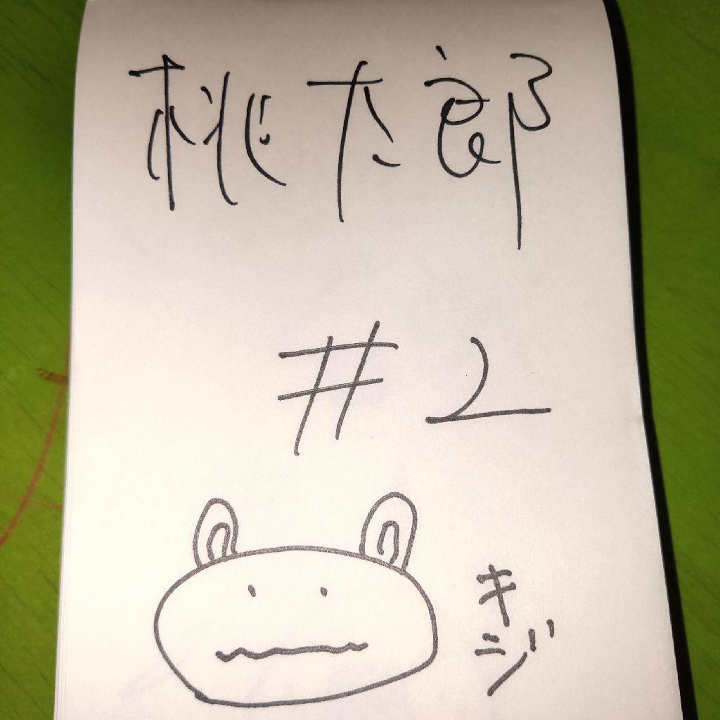 桃太郎#2