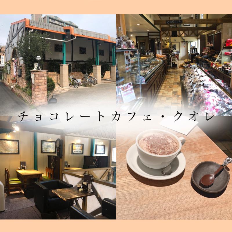 チョコレートカフェ・クオレ (カフェメグ#3)