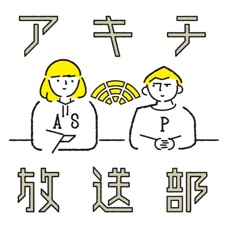 親指と中華の方程式