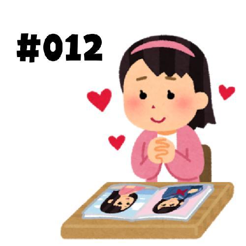 #012 アップトゥボーイ11月号を読みながら喋る