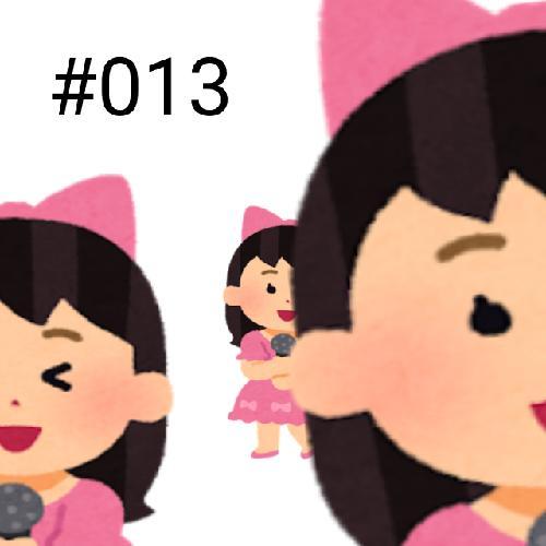 #013 ハロプロ×他アイドルの可能性