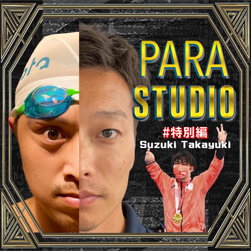 PARA STUDIO 特別編 超特別ラスト