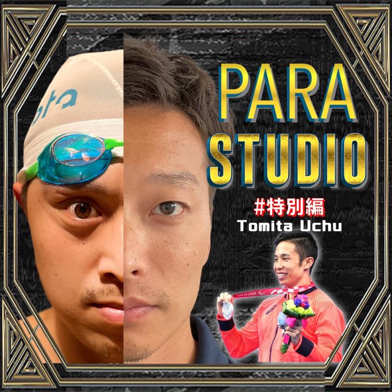 PARA STUDIO 特別編 富田宇宙 5本目