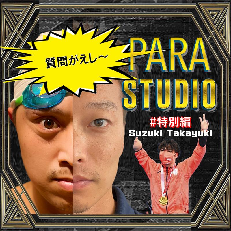 PARA STUDIO特別編 鈴木孝幸〜お便り6本目〜