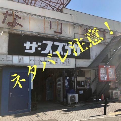#15 映画「劇場」を語る!第2弾(ネタバレ有り)