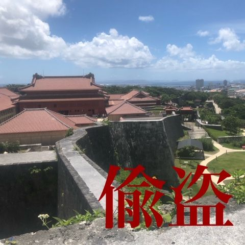 朗読 芥川龍之介「偸盗」⑬(全18回)~羅生門の楼上で~
