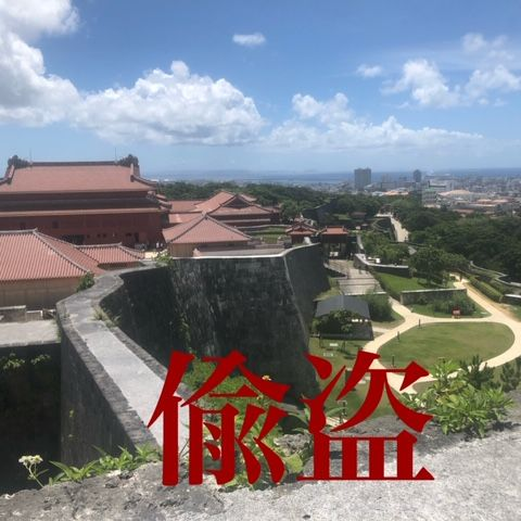 朗読 芥川龍之介「偸盗」⑮(全18回)~兄と弟~