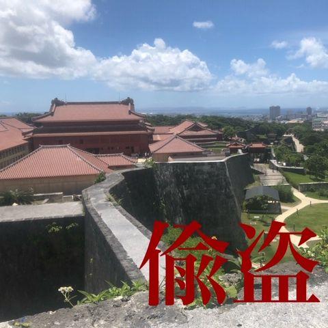 朗読 芥川龍之介「偸盗」⑯(全18回)~瀕死の爺~