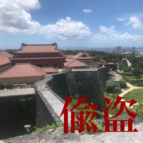 朗読 芥川龍之介「偸盗」⑰(全18回)~秘密~