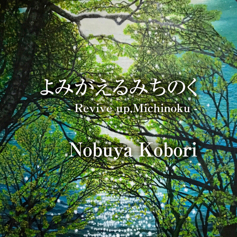 """#6 Nobuya Kobori Music Radio """"古城跡 Old Castles"""""""