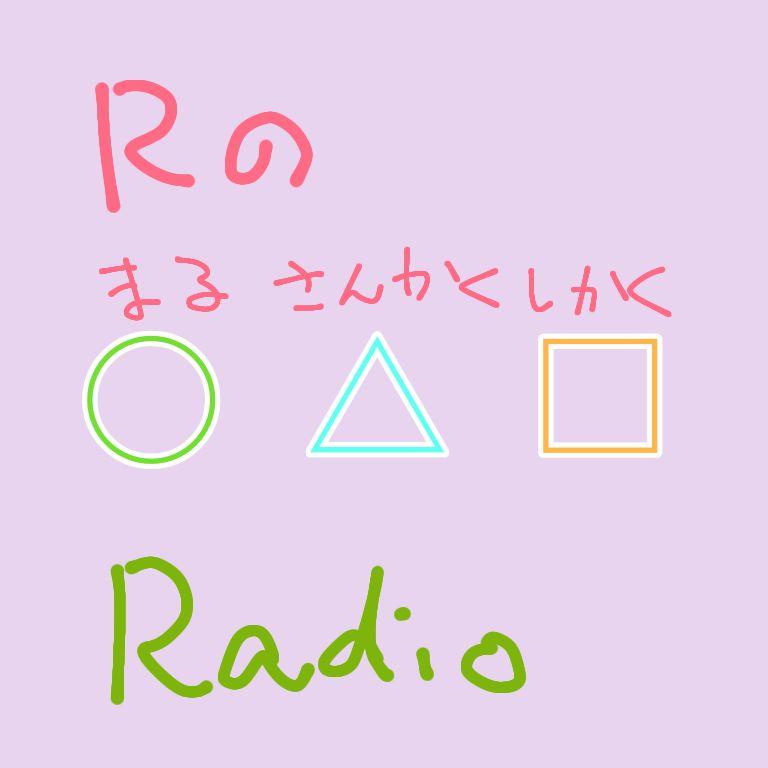 Rと○△□ラジオ