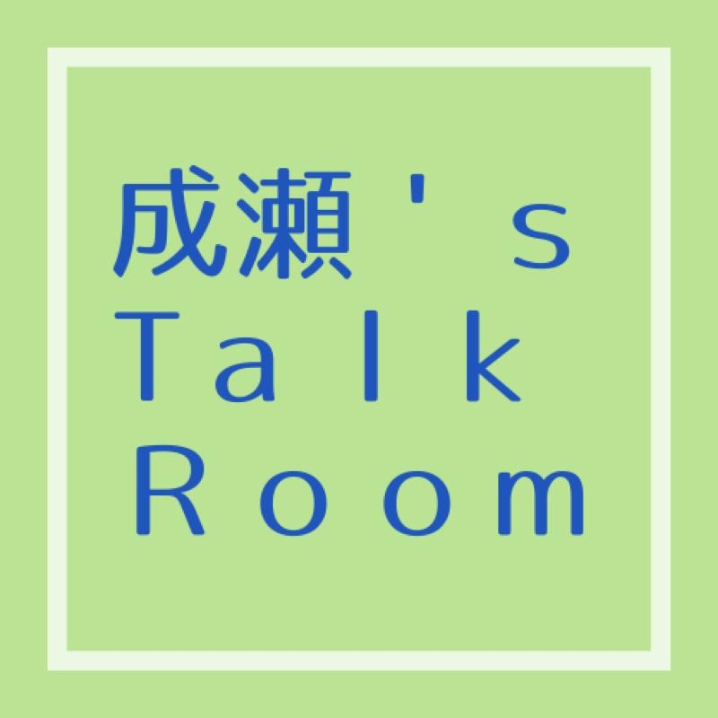 成瀬's Talk Room
