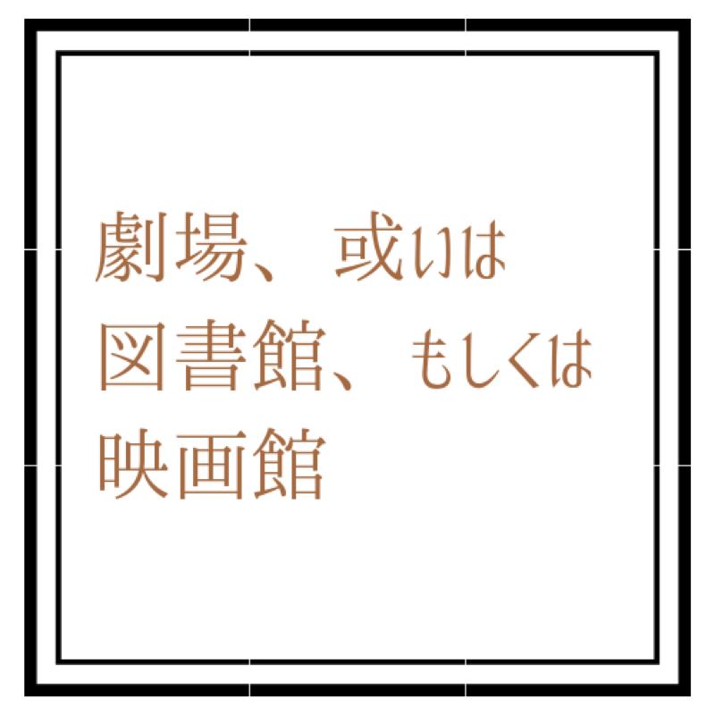 『正倉院の世界』『文化財よ、永遠に』