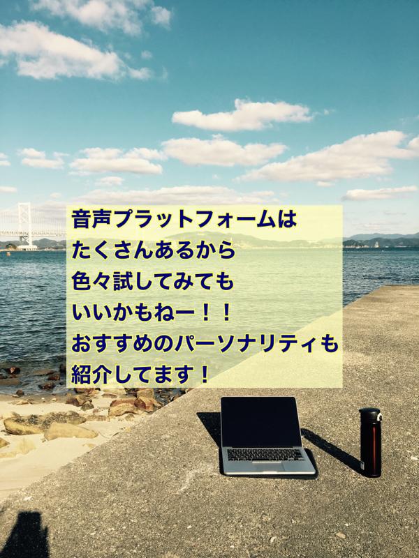 音声配信のプラットフォーム