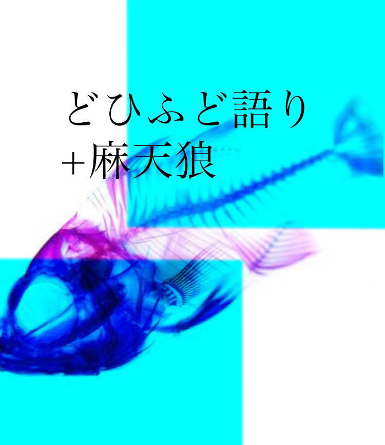 海の怖い話(どひふど
