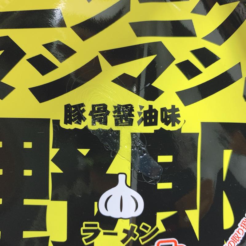 【1人飯】金夜にOLがカップラーメンを食う