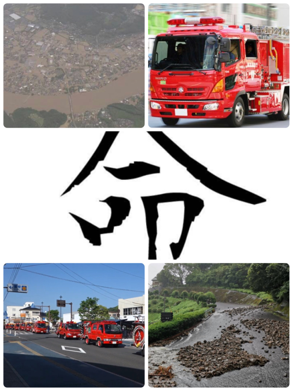R02.07.06熊本県大雨 生命
