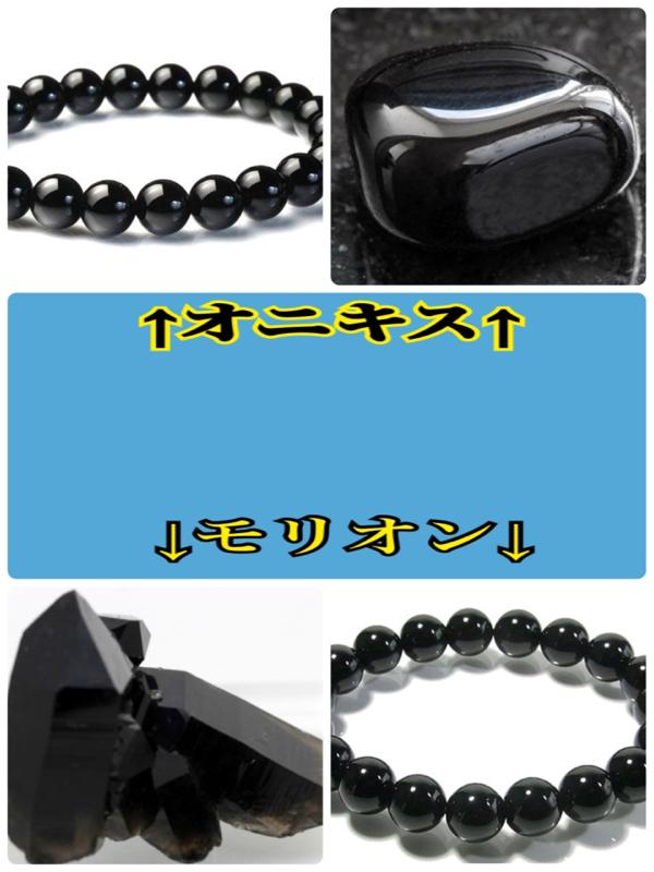 天然石【オニキス&モリオン】