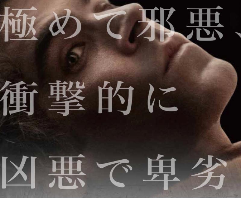 映画テッドバンディを紹介!日本のプロモーションの仕方が間違っている