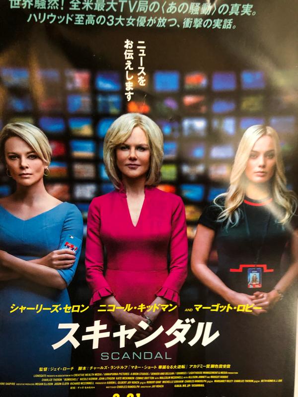 映画スキャンダルを紹介!2016年のスキャンダルを早くも実名で映画化!!