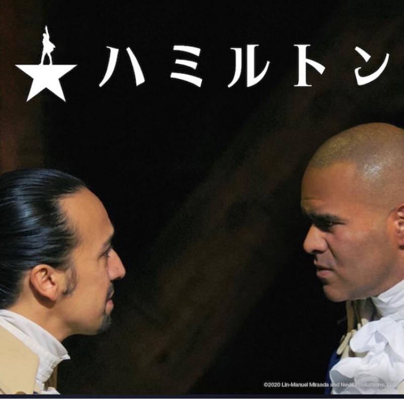 映画ハミルトンを紹介!日本語字幕ないけど我慢できない!!