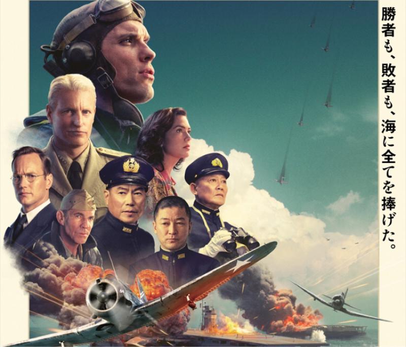 映画ミッドウェイを紹介!日本人でもアメリカ人を応援したくなってしまう!!