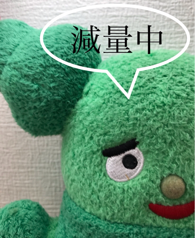 #13 減量ラジオ!part3 〜汗をかくって、いやらしい?!〜