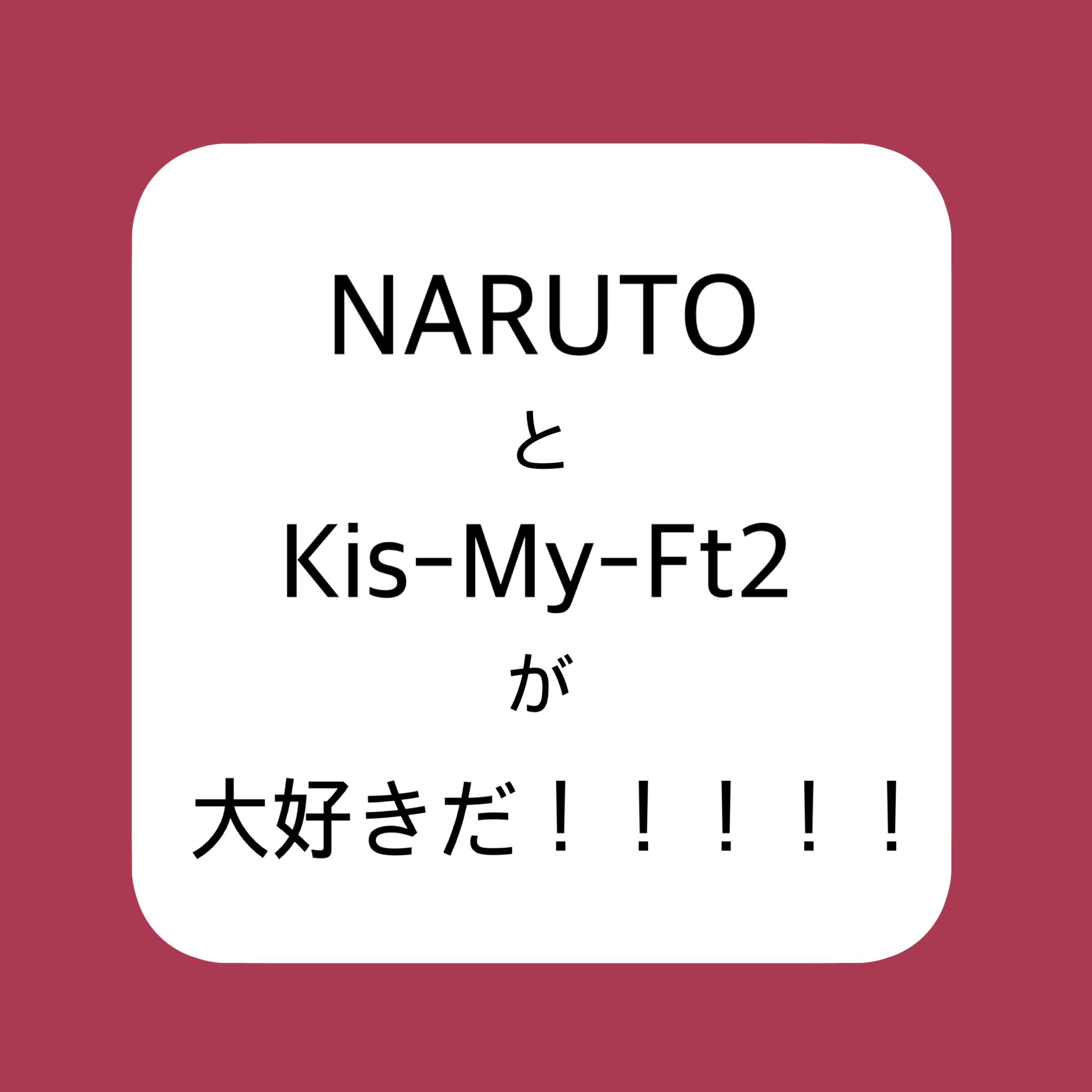キスマイの宮田さんをご存知ですか?