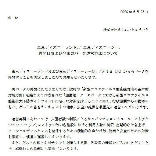 #3 「東京ディズニーランド ディズニーシー」営業再開のお知らせ プレスリリース