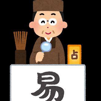 #10 「辻占」のWikipedia