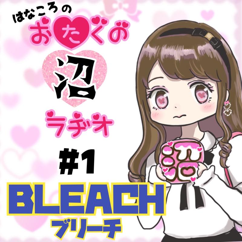 沼ラヂ#2 「BLEACH沼」