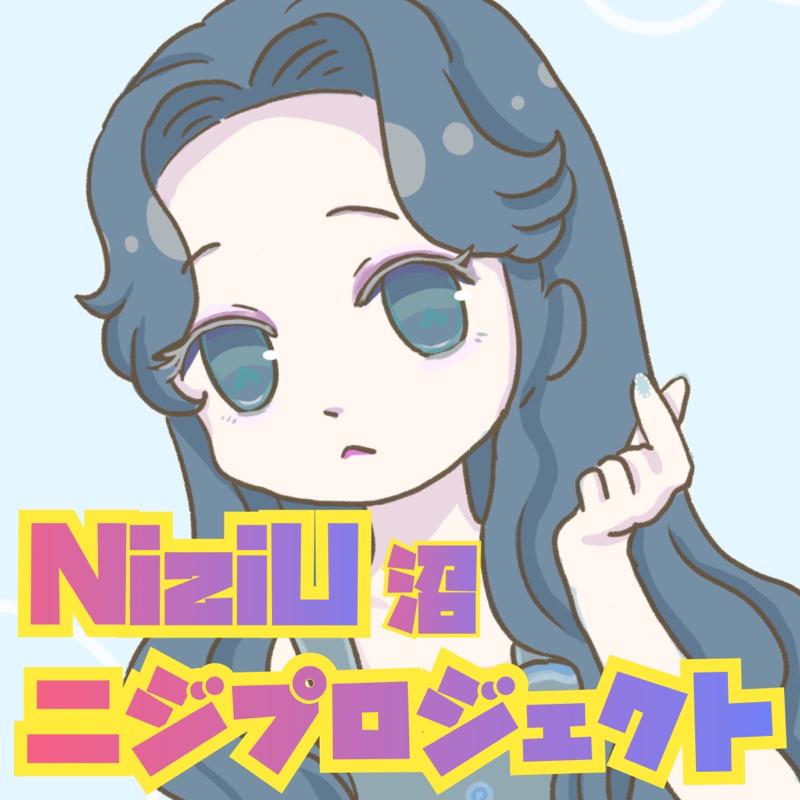 沼ラヂ#19ひょんなことからNizi Projectをみてアイドルグループに初めてハマった人の沼