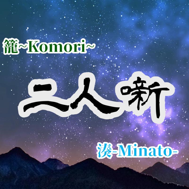 コラボ噺vol.2 【あるま〜に(ナスさん)】
