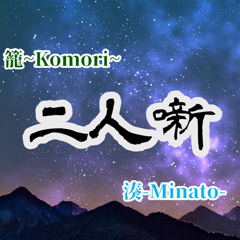 湊の一人噺-ハート300個到達記念-