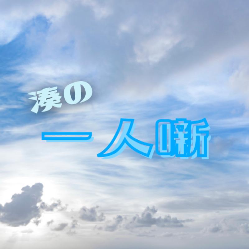 湊の一人噺-ハート400個到達記念-