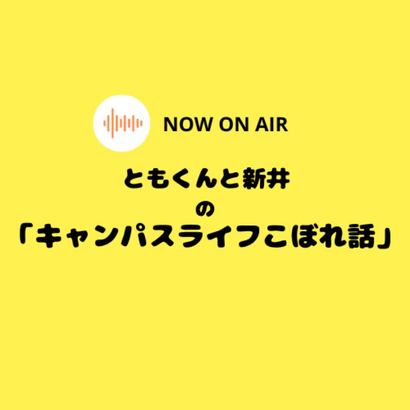 【一人配信】箱根駅伝について語ってたら12分経過しちゃいました。