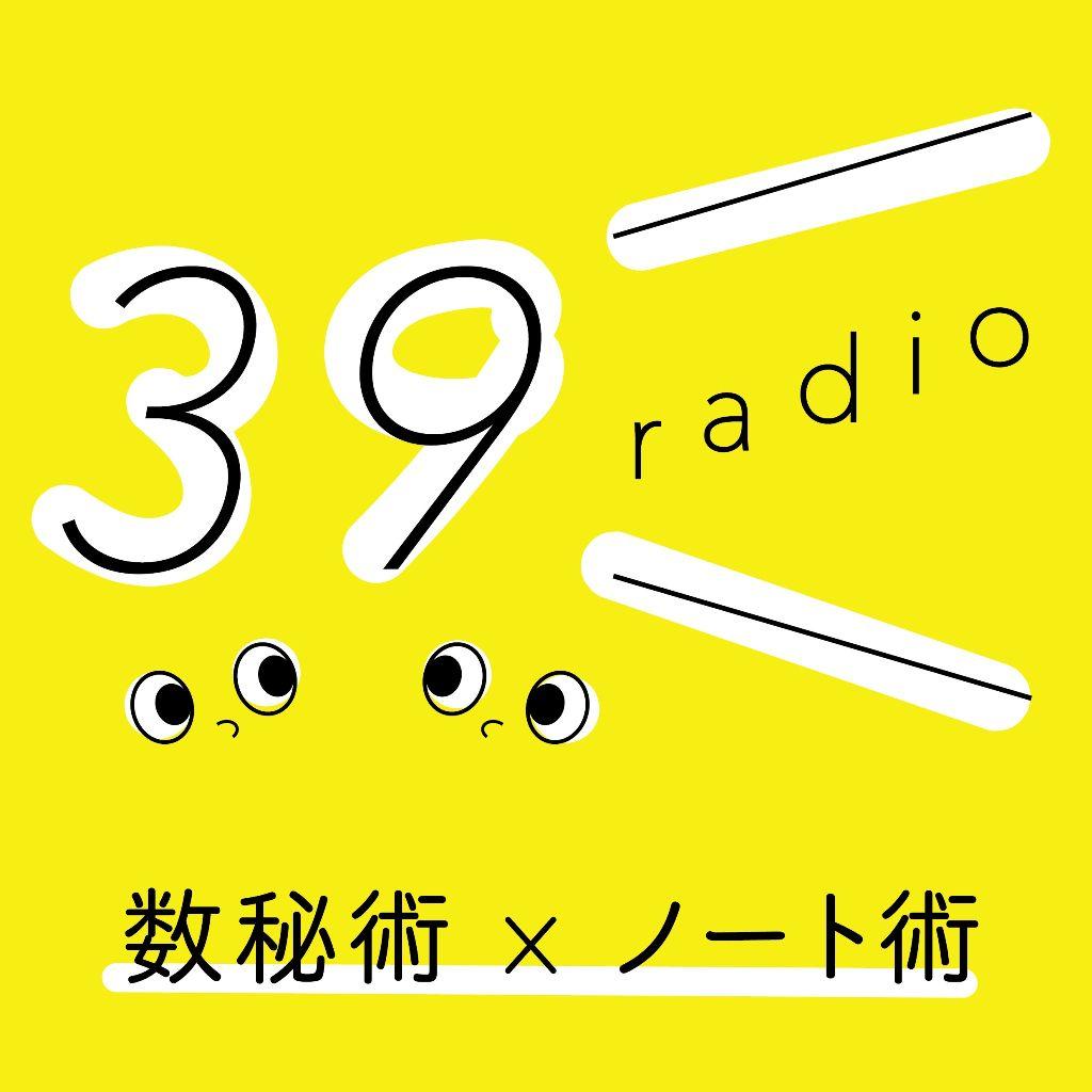 39 radio 数秘術×ノート術