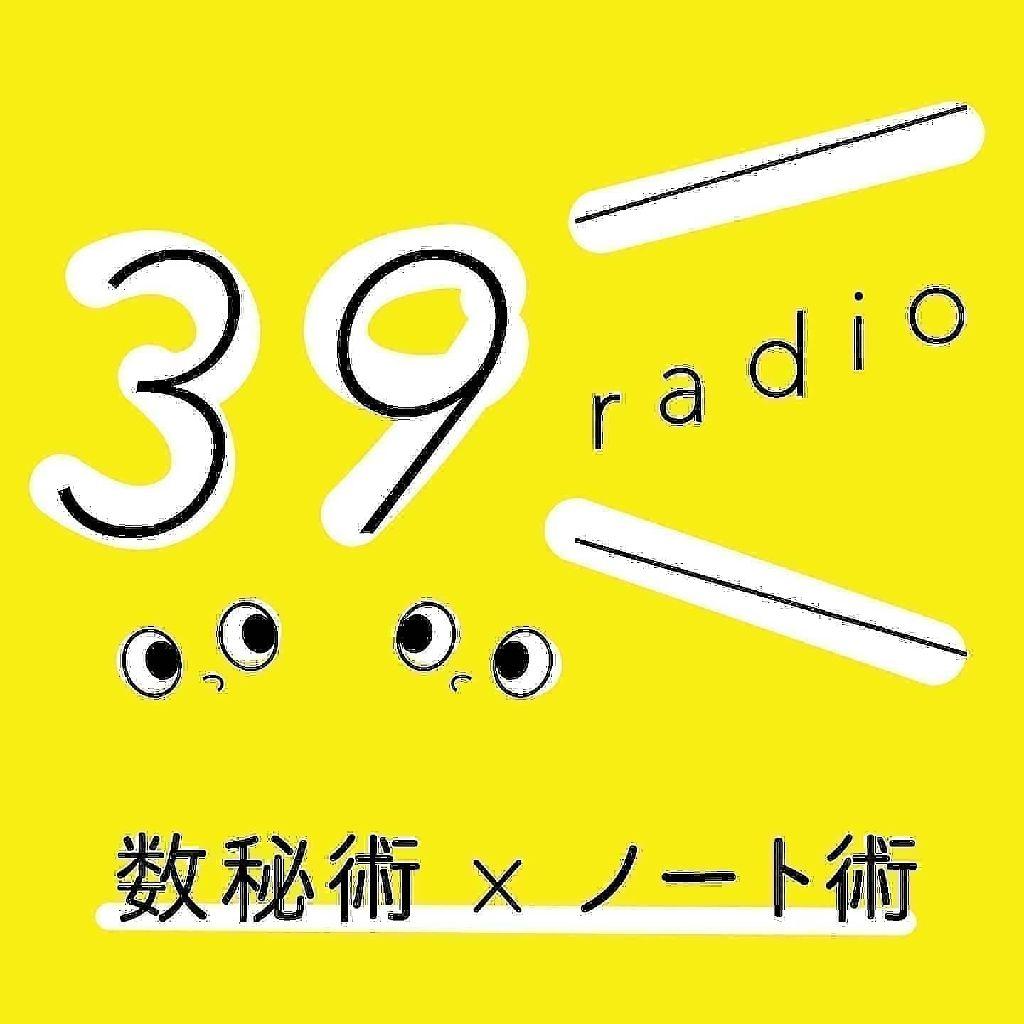 Vol.40 祝!1周年!39radio 1才になりました✨