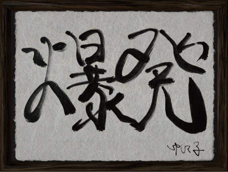 #006 日本絵画界について