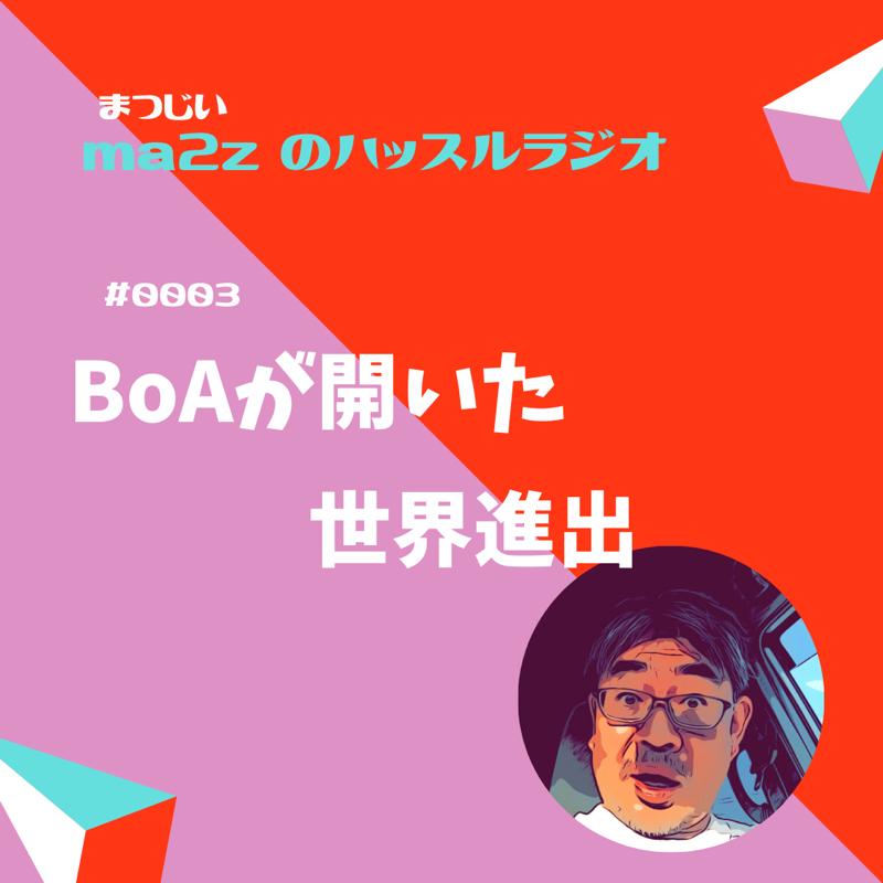 #0003 BoAが開いた世界進出